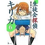 生徒会探偵キリカ(6) (シリウスコミックス)