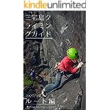 三宅島クライミングガイド ルート編 2020/1版