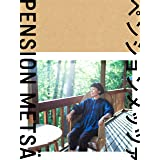 「ペンションメッツァ」DVD