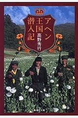【カラー版】アヘン王国潜入記 (集英社文庫) Kindle版