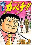 特上カバチ!! -カバチタレ!2-(30) (モーニングコミックス)
