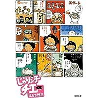 じゃりン子チエ(6) (双葉文庫)
