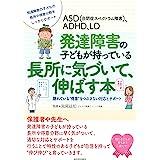 """ASD(自閉症スペクトラム障害)、ADHD、LD発達障害の子どもが持っている長所に気づいて、伸ばす本: 隠れている""""得意""""をつぶさない対応とサポート (親子で理解する特性シリーズ)"""