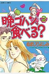 晩ゴハン、食べる? : 2 (ジュールコミックス) Kindle版