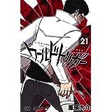 ワールドトリガー 21 (ジャンプコミックス)