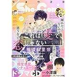 Sho-Comi(少女コミック) 2020年 11/5 号 [雑誌]