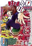 野球+プラス!(1) (ヤングキングコミックス)