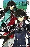 活撃 刀剣乱舞 5 (ジャンプコミックス)