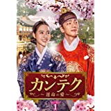 カンテク~運命の愛~ DVD-BOX1