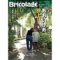 Bricolage(ブリコラージュ)2021年新春号【270号】 (生活リハビリの情報交流誌)