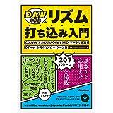 DAWで学ぶリズム打ち込み入門 Cubase / Studio One / MIDIデータで実践! DTMer必携のリズム・パターン集