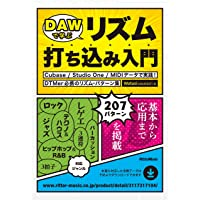 DAWで学ぶリズム打ち込み入門 Cubase / Studio One / MIDIデータで実践! DTMer必携のリズ…