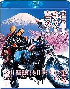 真夜中の弥次さん喜多さん Blu-ray スペシャル・エディション
