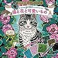 自律神経を整えるスクラッチアート 切り絵作家gardenのSCRATCH ART猫と花と可愛いもの〈スクラッチアートブック〉 ([バラエティ])