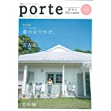 porte(ポルト)VOL.6 (のんびり、いこうよ春の週末おでかけ。)