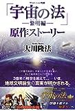 アニメーション映画「宇宙の法―黎明編―」原作ストーリー (OR BOOKS)