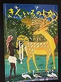 きんいろのしか―バングラデシュの昔話 (日本傑作絵本シリーズ)