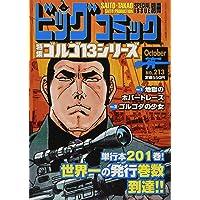 ゴルゴ13(B6)213 2021年 10/13 号 [雑誌]: ビッグコミック 増刊