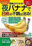 医者がすすめる! 夜バナナで8割の不調は治る! (タツミムック)