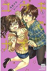 ユウキとナオ 3巻 (絶対恋愛Sweet) Kindle版