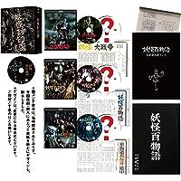 「妖怪封印函」4K修復版 Blu-ray BOX 【完全初回生産限定】