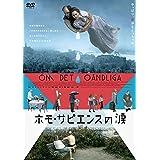 ホモ・サピエンスの涙 [DVD]