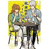 氷属性男子とクールな同僚女子 3巻 (デジタル版ガンガンコミックスpixiv)