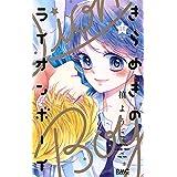 きらめきのライオンボーイ 10 (りぼんマスコットコミックス)