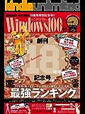 Windows100% 2016年 11月号 [雑誌]