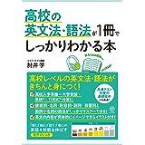 高校の英文法・語法が1冊でしっかりわかる本