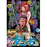 ブロードウェイ・オブ・ザ・デッド 女ンビ ―童貞SOS―(2) (シリウスコミックス)