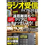 ラジオ受信バイブル2021 (三才ムック)