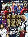 ヨーロッパサッカー・トゥデイシーズン開幕号 2018ー2019 シーズン開幕号 (NSK MOOK)