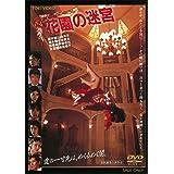 花園の迷宮 [DVD]