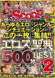 あらゆるエロのジャンル・シチュエーションがこの一枚に集結!!エロスの聖典(バイブル)500分BEST2 / SCOOP [DVD]