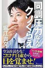 同調圧力なんかクソくらえ (宝島社新書) Kindle版