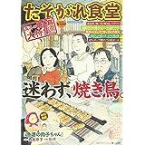 たそがれ食堂 vol.22 (バーズコミックス プラス)