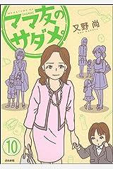 ママ友のオキテ。(分冊版) 【第10話】 (本当にあった笑える話) Kindle版