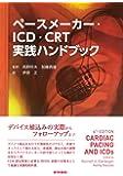 ペースメーカー・ICD・CRT実践ハンドブック