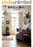 自分らしい暮らし PLUS1 Living BOOKS