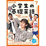 NHKラジオ 小学生の基礎英語 2021年 7月号 [雑誌] (NHKテキスト)