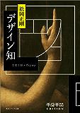 デザイン知 千夜千冊エディション (角川ソフィア文庫)