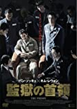 監獄の首領 [DVD]