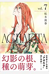 AGHARTA - アガルタ - 【完全版】 7巻 (ガムコミックス) Kindle版