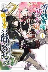ガリ勉地味萌え令嬢は、俺様王子などお呼びでない 1巻 (デジタル版ガンガンコミックスONLINE) Kindle版