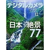 デジタルカメラマガジン2020年12月号(絶景特集号、表紙=UVERworld TAKUYA∞)
