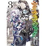 ナイツ&マジック 3巻 (デジタル版ヤングガンガンコミックス)