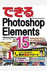 できるPhotoshop Elements 15 Windows & Mac対応 できるシリーズ Kindle版