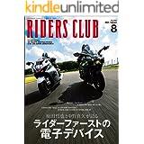 RIDERS CLUB (ライダースクラブ)2021年8月号 No.568(ライダーファーストの電子デバイス)[雑誌]