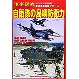 自衛隊の島嶼防衛力 2021年 05 月号 [雑誌]: 軍事研究 別冊